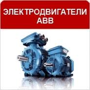 Электродвигатели АББ